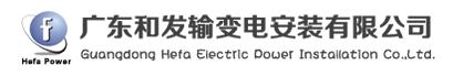 必威体育官方登录和发输变电安装有限公司